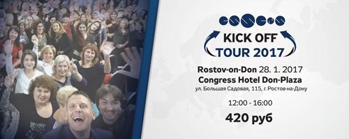 Kick OFF Tour 2017 e-Ticket